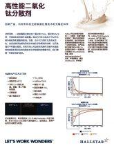 thumbnail of 高性能二氧化 钛分散剂