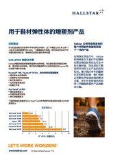thumbnail of 用于鞋材弹性体的增塑剂产品